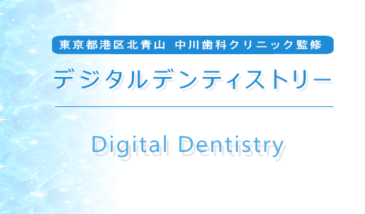 デジタルデンティストリー